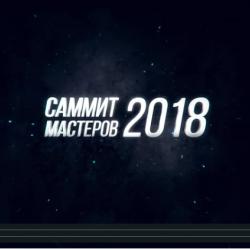САММИТ МАСТЕРОВ 2018