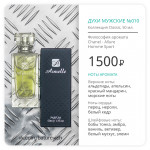 ARMELLE 010 - ДЛЯ ЛЮБИТЕЛЕЙ CHANEL - ALLURE HOMME SPORT