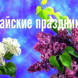 Отправка в праздничные дни с 1 мая по 10 мая